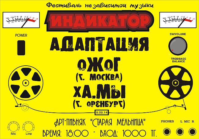 16.04.2010 - Чернигов, клуб «